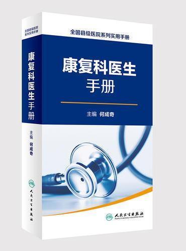 全国县级医院系列实用手册·康复科医生手册