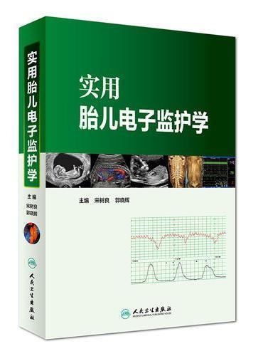 实用胎儿电子监护学