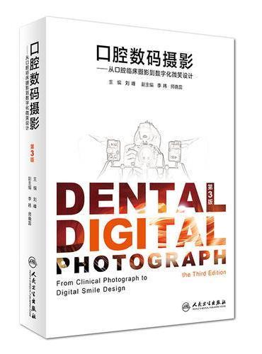 口腔数码摄影·从口腔临床摄影到数字化微笑设计(第3版)