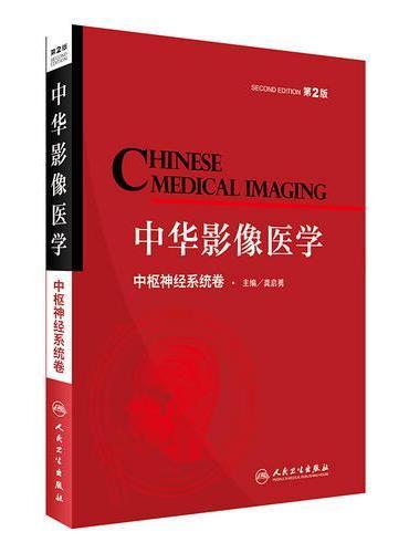 中华影像医学·中枢神经系统卷(第2版)