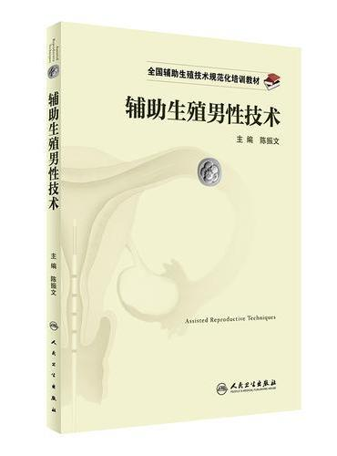 全国辅助生殖技术规范化培训教材·辅助生殖男性技术