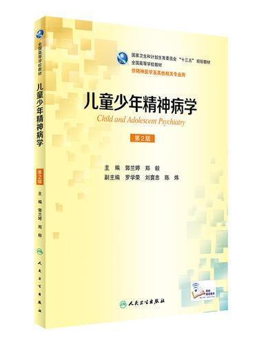 儿童少年精神病学(第2版/本科精神医学/配增值)