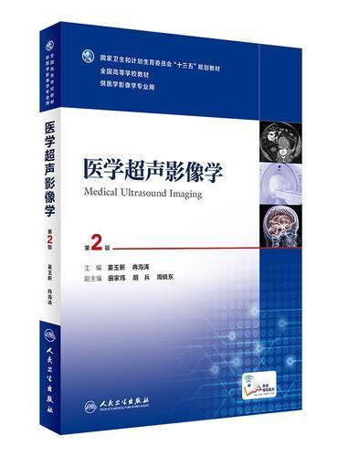 医学超声影像学(第2版/本科影像/配增值)