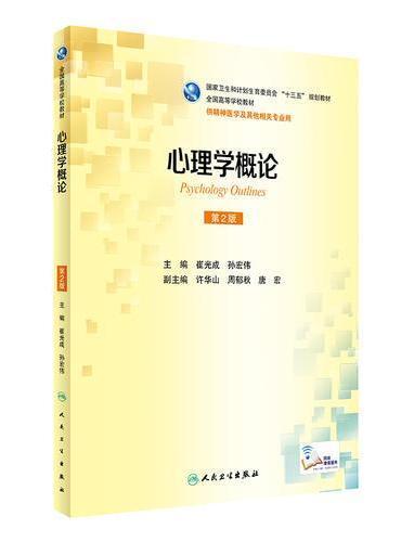 心理学概论(第2版/本科精神医学/配增值)