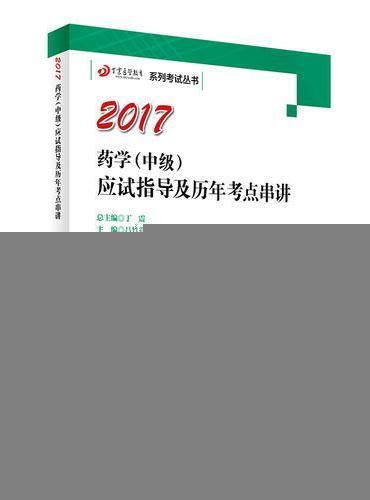 丁震医学教育系列考试丛书·药学(中级)应试指导及历年考点串讲