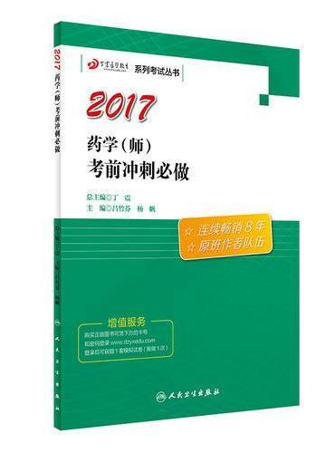 丁震医学教育系列考试丛书·药学(师)考前冲刺必做