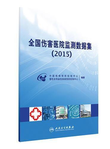 全国伤害医院监测数据集(2015)