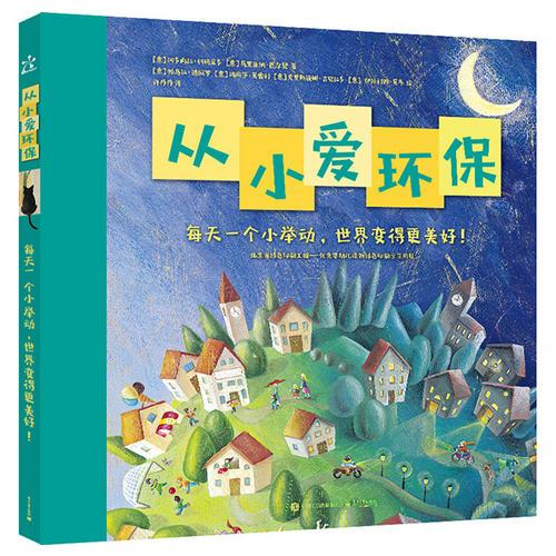 从小爱环保(1-4册)(全彩)