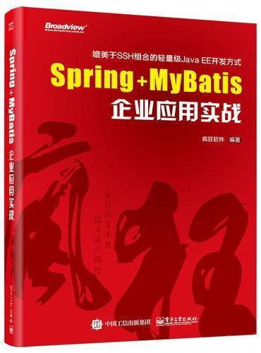 Spring+MyBatis企业应用实战