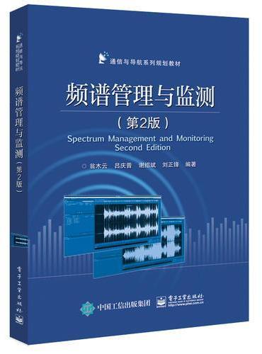 频谱管理与监测(第2版)
