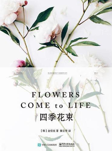 FLOWERS COME to LIFE 四季花束