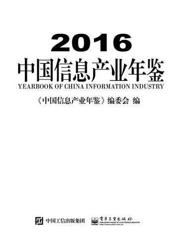 2016中国信息产业年鉴