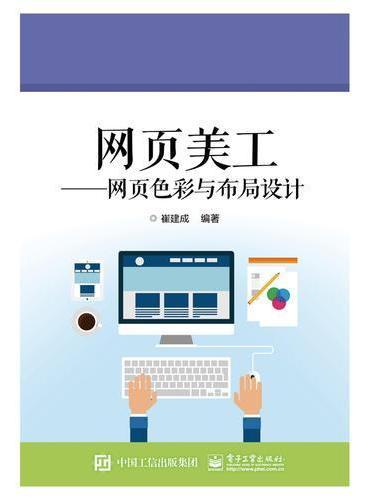网页美工——网页色彩与布局设计