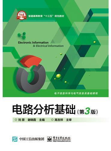 电路分析基础(第3版)