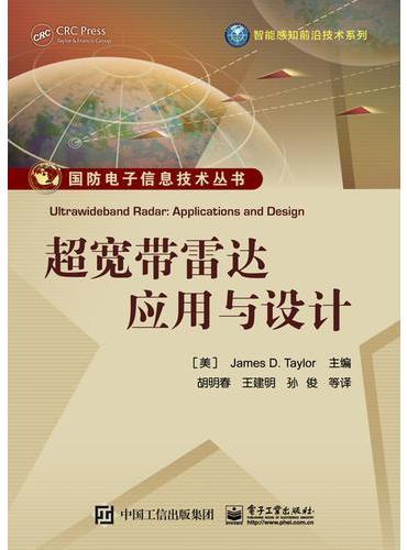 超宽带雷达应用与设计