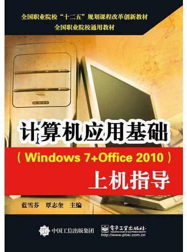 计算机应用基础(Windows 7+Office 2010)上机指导