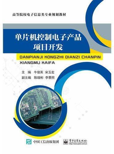 单片机控制电子产品项目开发