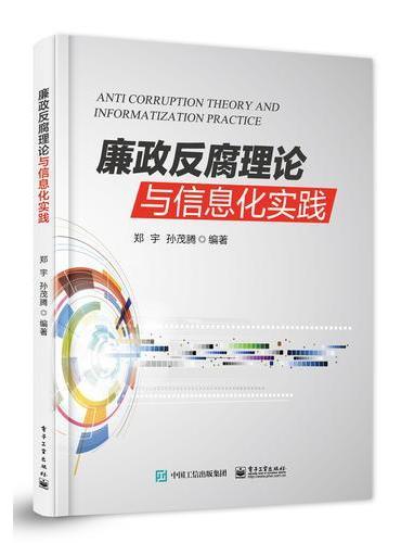 廉政反腐理论与信息化实践