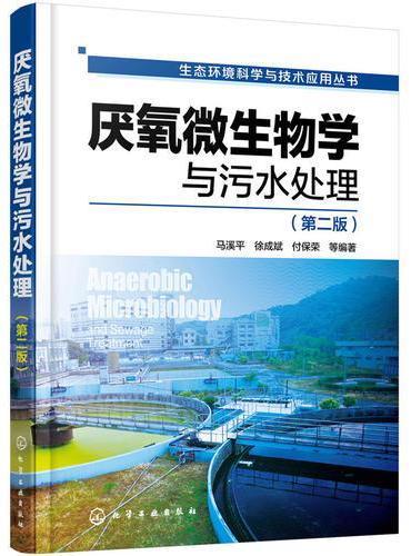 生态环境科学与技术应用丛书--厌氧微生物学与污水处理(第二版)