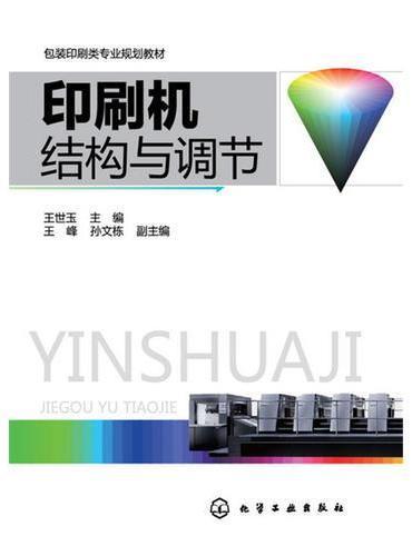 印刷机结构与调节(王世玉)