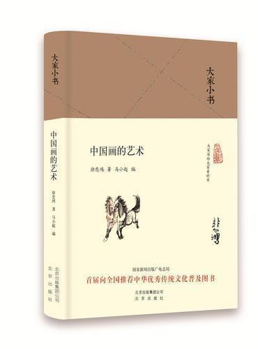大家小书 中国画的艺术(精)