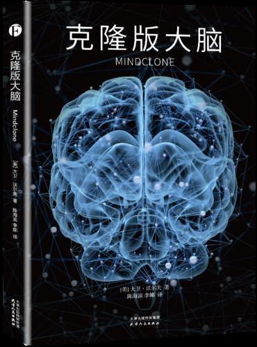 克隆版大脑(如果你脑子里的一切都被计算机复制,会发生什么事?国际斯坦福研究协会人工智能中心首席科学家理查德·瓦尔丁格倾力推荐)