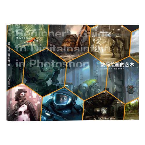 数码绘画的艺术:Beginner`s GuidetoDigital Painting in Photoshop
