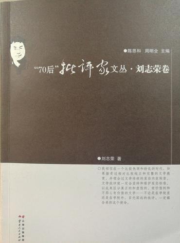 """""""70后""""批评家文丛·刘志荣卷"""