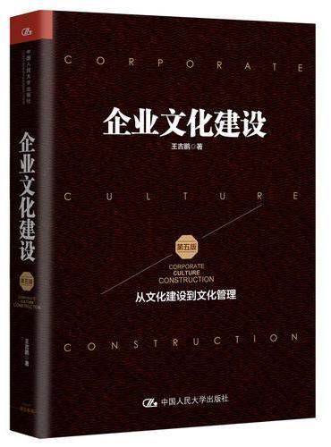 企业文化建设(第五版):从文化建设到文化管理