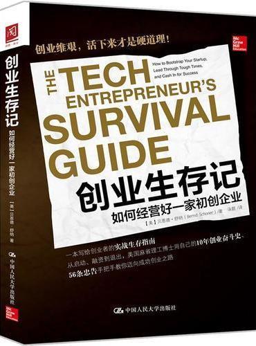 创业生存记:如何经营好一家初创企业
