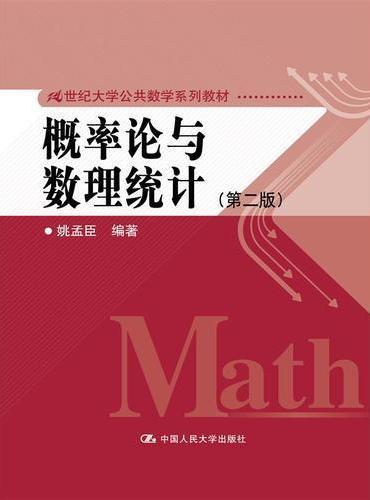 概率论与数理统计(第二版)(21世纪大学公共数学系列教材)