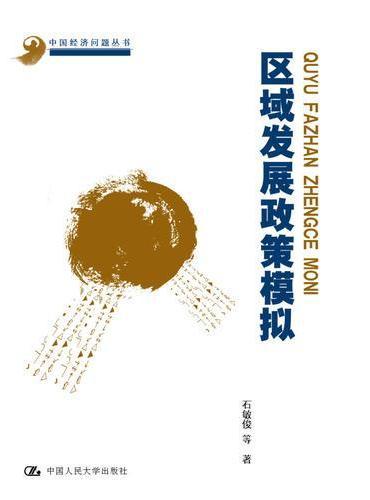 区域发展政策模拟(中国经济问题丛书)