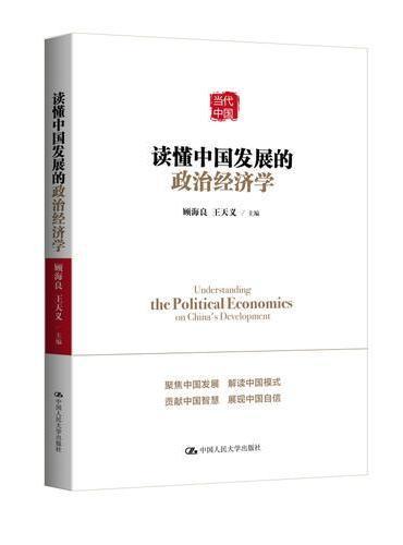 读懂中国发展的政治经济学
