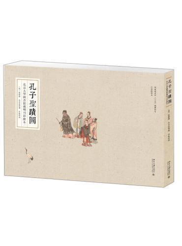 孔子圣迹图:北京大学图书馆藏明刊彩绘本