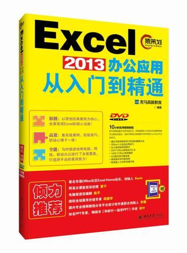 Excel 2013办公应用从入门到精通