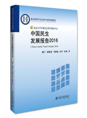 中国民生发展报告2016