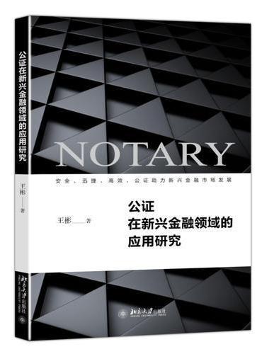 公证在新兴金融领域的应用研究