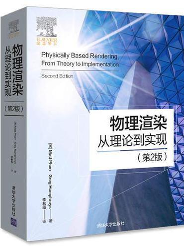 物理渲染——从理论到实现(第2版)