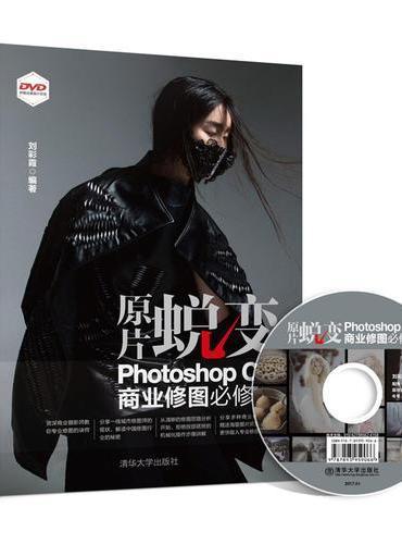原片蜕变——Photoshop CC商业修图必修课