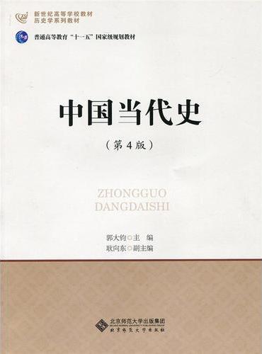 中国当代史(第4版)