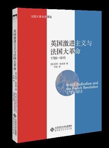 英国激进主义与法国大革命(1789-1815)
