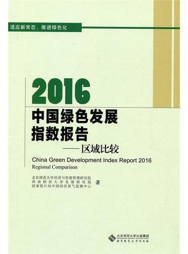 2016中国绿色发展指数报告:区域比较