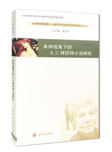 文本阐释与理论观照 : 20世纪70年代以来外国文学专题//身体视角下的A.S.拜厄特小说研究