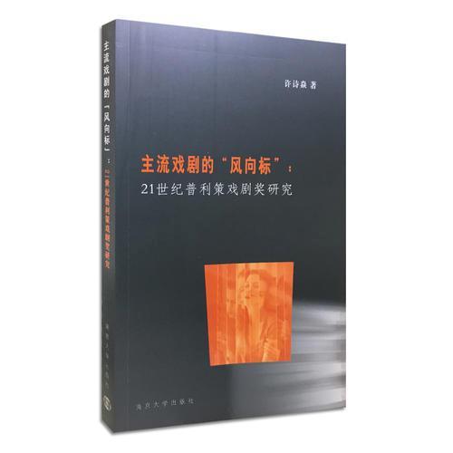 """主流戏剧的""""风向标"""":21世纪普利策戏剧奖研究"""