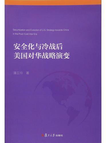 安全化与冷战后美国对华战略演变