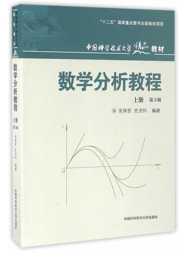 数学分析教程(上册)(第3版)