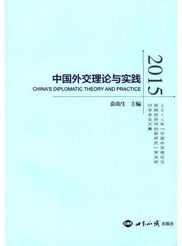 中国外交理论与实践2015