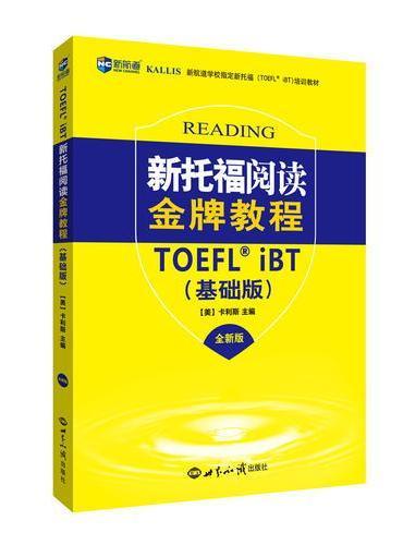 新托福阅读金牌教程(基础版)--新航道英语学习丛书