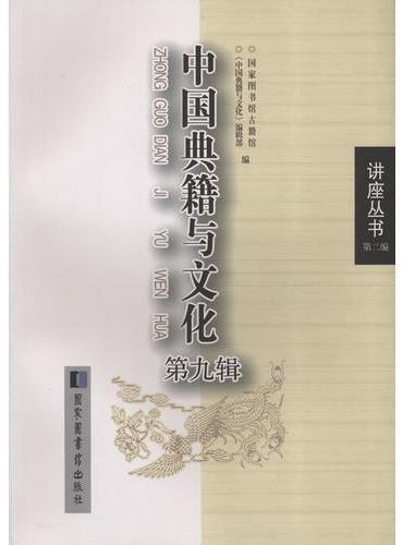 中国典籍与文化(第九辑)