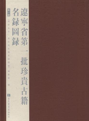 辽宁省第一批珍贵古籍名录图录(全四册)